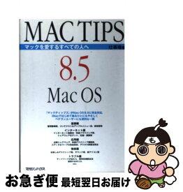 【中古】 マックティップス8.5 / 仕事場 / マガジンハウス [単行本]【ネコポス発送】