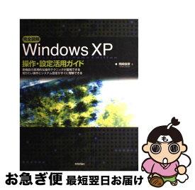 【中古】 完全図解Windows XP操作・設定活用ガイド Professional+Home Edition / 岡崎 俊彦 / 技術評論社 [単行本]【ネコポス発送】