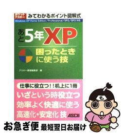 【中古】 あと5年XP困ったときに使う技 Windows XP Home Edition/P / アスキー書籍編集部 / アスキー [ムック]【ネコポス発送】