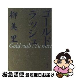【中古】 ゴールドラッシュ / 柳 美里 / 新潮社 [文庫]【ネコポス発送】