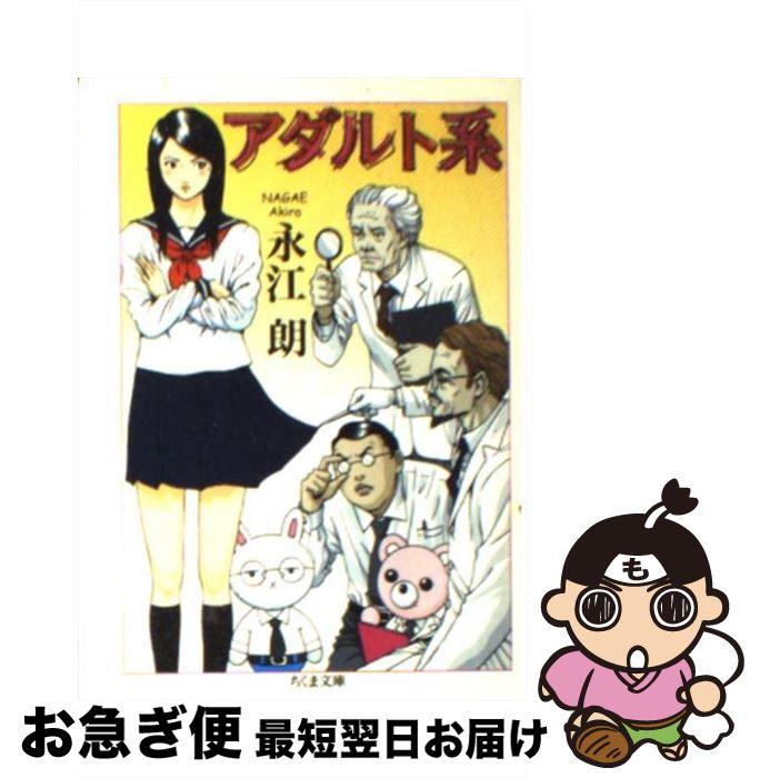 【中古】 アダルト系 / 永江 朗 / 筑摩書房 [文庫]【ネコポス発送】