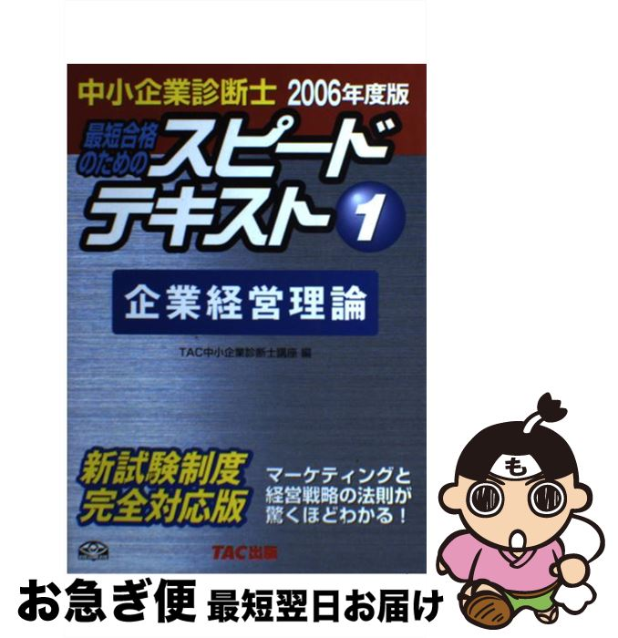 【中古】 中小企業診断士最短合格のためのスピードテキスト 1 2006年度版 / TAC中小企業診断士講座 / TAC出版 [単行本]【ネコポス発送】