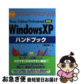 【中古】 Windows XPハンドブック Home Edition/Professional / 三保谷 裕二 / ナツメ社 [単行本]【ネコポス発送】