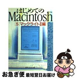 【中古】 はじめてのMacintosh 5 / はやし としお / ビー・エヌ・エヌ [単行本]【ネコポス発送】