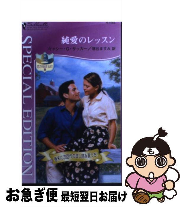 【中古】 純愛のレッスン / キャシー・G. サッカー / ハーレクイン [新書]【ネコポス発送】