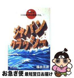 【中古】 ジャパンクラッシュ 1995年日本経済は破綻する / 福永 法源 / アースエイド [単行本]【ネコポス発送】