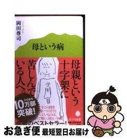 【中古】 母という病 / 岡田 尊司 / ポプラ社 [新書]【ネコポス発送】