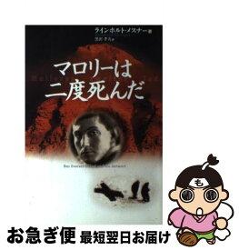 楽天市場】メスナー(本・雑誌・コミック)の通販