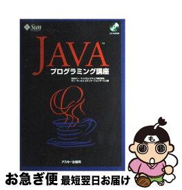 【中古】 Javaプログラミング講座 / 日本サン・マイクロシステムズ株式会社サン・サービスエデュケーションサービス部 / アスキー [単行本]【ネコポス発送】