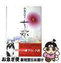 【中古】 女歌 / 中島 みゆき / 新潮社 [単行本]【ネコポス発送】