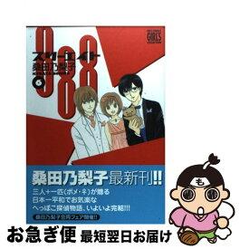 【中古】 888(スリーエイト) 6 / 桑田 乃梨子 / 幻冬舎コミックス [コミック]【ネコポス発送】