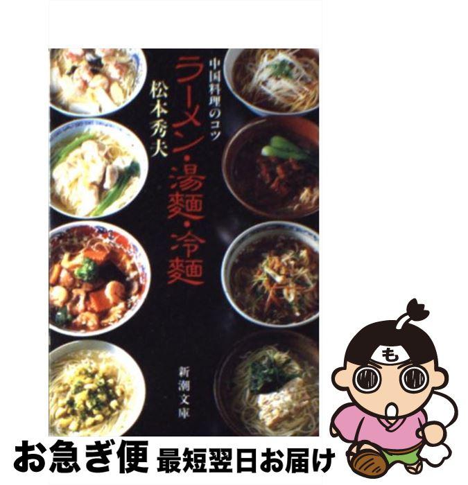 【中古】 ラーメン・湯麺・冷麺 / 松本 秀夫 / 新潮社 [文庫]【ネコポス発送】
