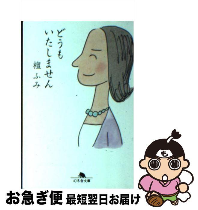 【中古】 どうもいたしません / 檀 ふみ / 幻冬舎 [文庫]【ネコポス発送】