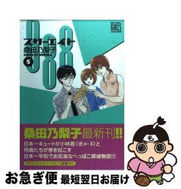 【中古】 888(スリーエイト) 5 / 桑田 乃梨子 / 幻冬舎コミックス [コミック]【ネコポス発送】