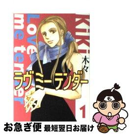 【中古】 ラヴミーテンダー 1 / 木々 / 幻冬舎コミックス [コミック]【ネコポス発送】