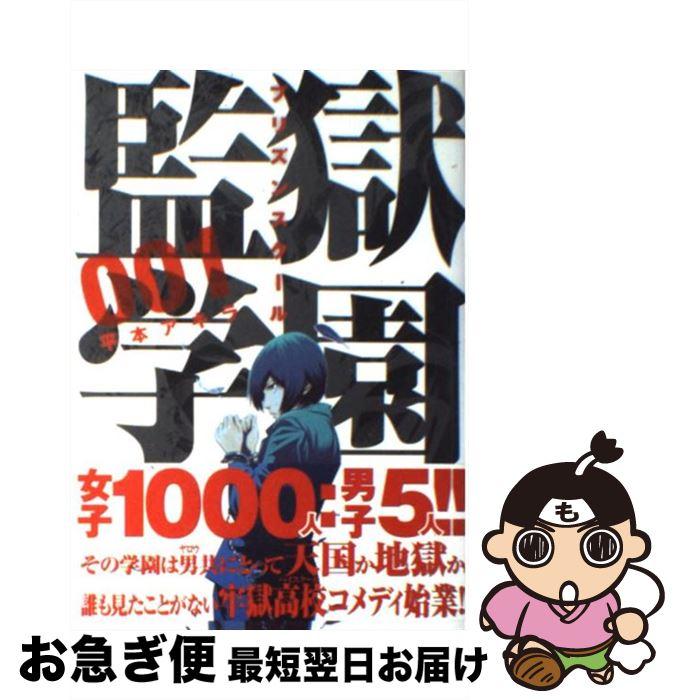 【中古】 監獄学園 1 / 平本 アキラ / 講談社 [コミック]【ネコポス発送】