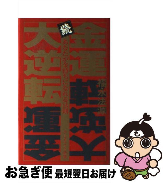 【中古】 金運大逆転 続 / 福永 法源 / アースエイド [単行本]【ネコポス発送】