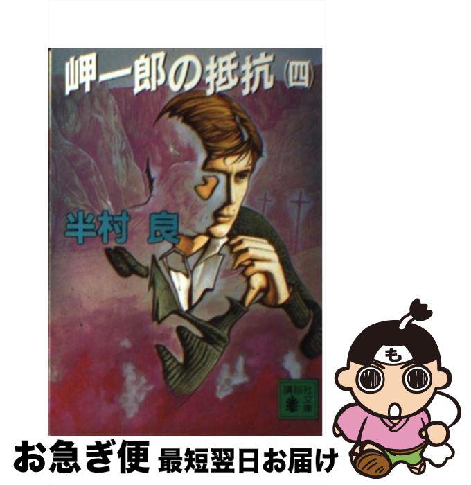 【中古】 岬一郎の抵抗 4 / 半村 良 / 講談社 [文庫]【ネコポス発送】