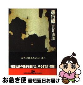 【中古】 愚行録 / 貫井 徳郎 / 東京創元社 [文庫]【ネコポス発送】