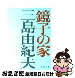 【中古】 鏡子の家 改版 / 三島 由紀夫 / 新潮社 [文庫]【ネコポス発送】