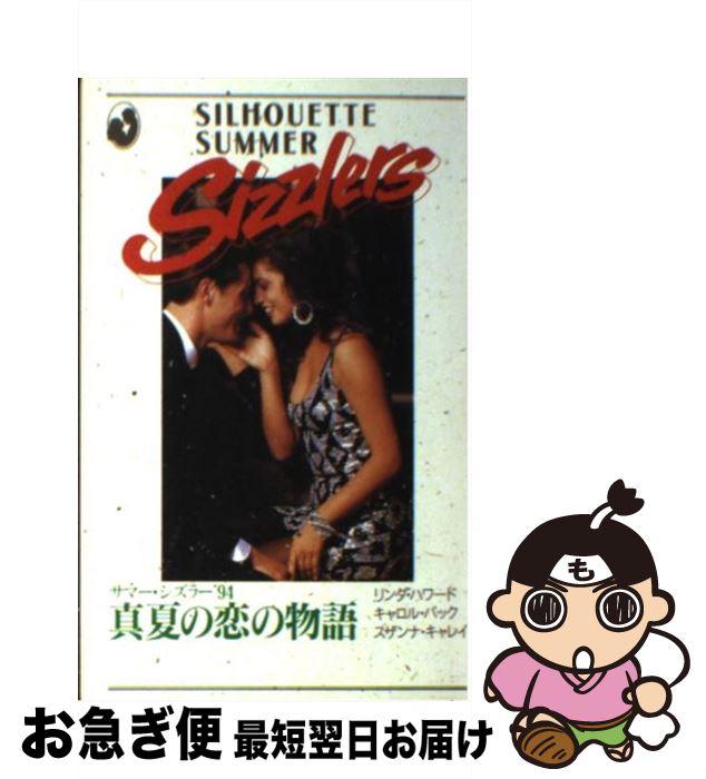 【中古】 真夏の恋の物語 サマー・シズラー '94 / Linda Howard / ハーレクイン [新書]【ネコポス発送】