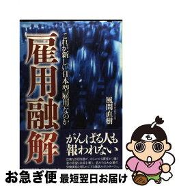 【中古】 雇用融解 これが新しい「日本型雇用」なのか / 風間 直樹 / 東洋経済新報社 [単行本]【ネコポス発送】
