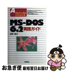 【中古】 MSーDOS6.2実践ガイド / 塚越 一雄 / 技術評論社 [単行本]【ネコポス発送】