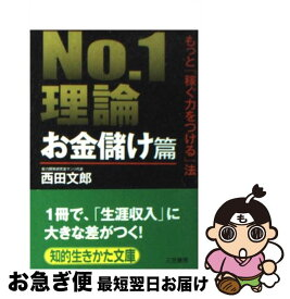 【中古】 No.1理論 お金儲け篇 / 西田 文郎 / 三笠書房 [文庫]【ネコポス発送】