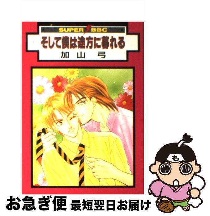 【中古】 そして僕は途方に暮れる 1 / 加山 弓 / ビブロス [コミック]【ネコポス発送】