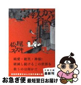 【中古】 宗教が往く 下 / 松尾 スズキ / 文藝春秋 [文庫]【ネコポス発送】