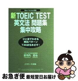 【中古】 新TOEIC test英文法問題集集中攻略 New version対応 / 安河内 哲也 / Jリサーチ出版 [単行本]【ネコポス発送】