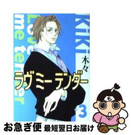 【中古】 ラヴミーテンダー 3 / 木々 / 幻冬舎コミックス [コミック]【ネコポス発送】