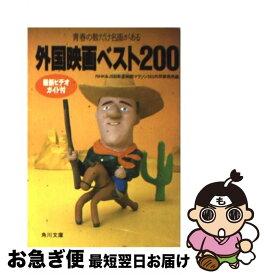 【中古】 外国映画ベスト200 青春の数だけ名画がある / NHK / 角川書店 [文庫]【ネコポス発送】