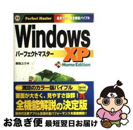 【中古】 Windows XP Home Editionパーフェクトマスター 最新カラー版全機能バイブル / 野田 ユウキ / 秀和システム [単行本]【ネコポス発送】