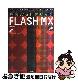 【中古】 速習WebデザインFLASH MX / 境 祐司 / 技術評論社 [大型本]【ネコポス発送】
