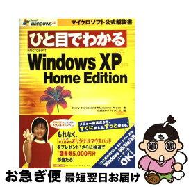 【中古】 ひと目でわかるMicrosoft Windows XP Home Edition / ジェリー ジョイス, マリアンヌ ムーン, 日経BPソフトプレス / [単行本]【ネコポス発送】