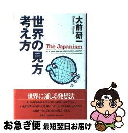 【中古】 世界の見方・考え方 The Japanism / 大前 研一 / 講談社 [単行本]【ネコポス発送】