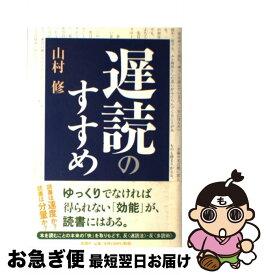 【中古】 遅読のすすめ / 山村 修 / 新潮社 [単行本]【ネコポス発送】
