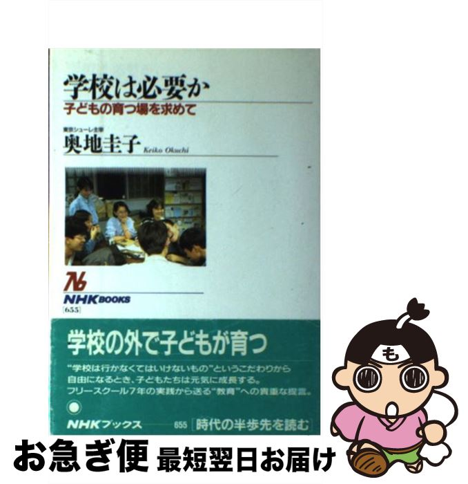 【中古】 学校は必要か 子どもの育つ場を求めて / 奥地 圭子 / 日本放送出版協会 [単行本]【ネコポス発送】