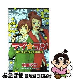 楽天市場ラブコン 胸キュンイラストbookの通販
