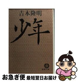 【中古】 少年 / 吉本 隆明 / 徳間書店 [文庫]【ネコポス発送】