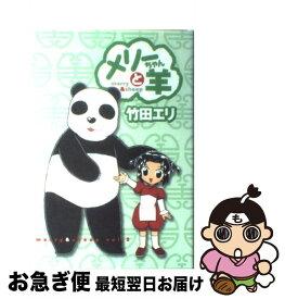 【中古】 メリーちゃんと羊 v.2 / 竹田 エリ / 集英社 [コミック]【ネコポス発送】