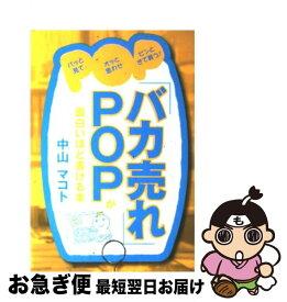 【中古】 「バカ売れ」POPが面白いほど書ける本 / 中山 マコト / 中経出版 [単行本(ソフトカバー)]【ネコポス発送】