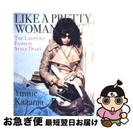 【中古】 LIKE A PRETTY WOMAN THE LADYLIKE FASHION STYL / 風間 ゆみえ / スタイライフ [単行本(ソフトカバー)]【ネコポス発送】