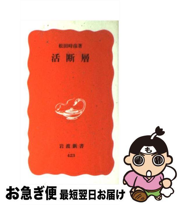 【中古】 活断層 / 松田 時彦 / 岩波書店 [新書]【ネコポス発送】