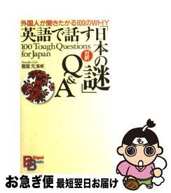 【中古】 英語で話す「日本の謎」Q&A 外国人が聞きたがる100のwhy / 板坂 元 / 講談社インターナショナル [ペーパーバック]【ネコポス発送】