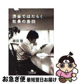【中古】 渋谷ではたらく社長の告白 / 藤田 晋 / 幻冬舎 [文庫]【ネコポス発送】