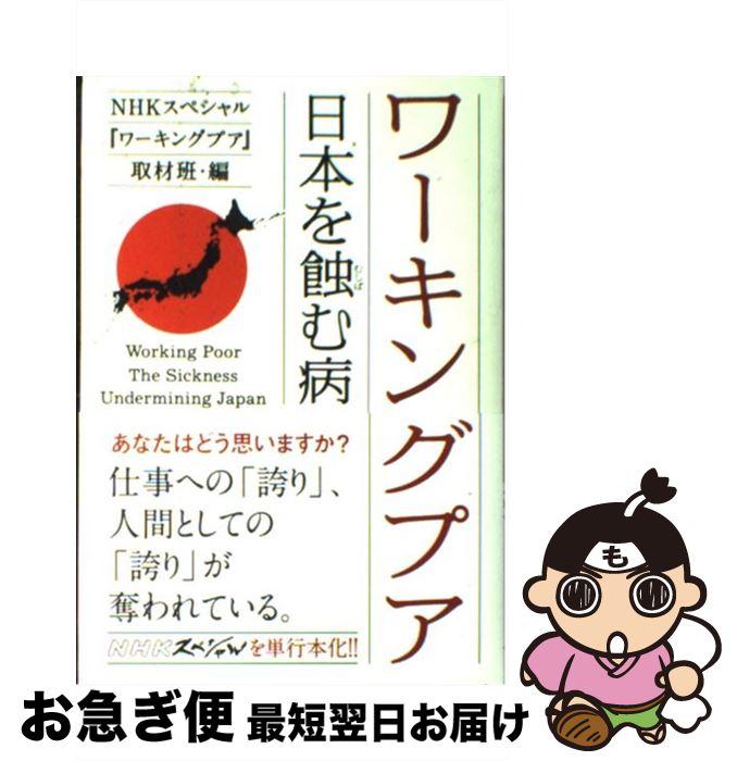【中古】 ワーキングプア 日本を蝕む病 / NHKスペシャル『ワーキングプア』取材班 / ポプラ社 [単行本]【ネコポス発送】