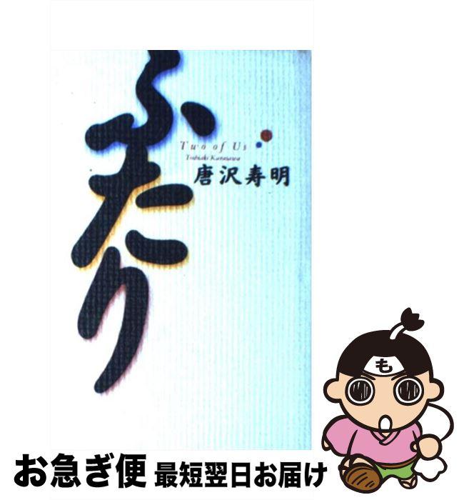 【中古】 ふたり / 唐沢 寿明 / 幻冬舎 [単行本]【ネコポス発送】