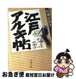 【中古】 江戸アルキ帖 / 杉浦 日向子 / 新潮社 [文庫]【ネコポス発送】